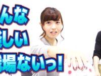 【毎日15時】笑顔が可愛いえっかが教育係のシルシル伊藤を黙らせる!?『パンケーキ』