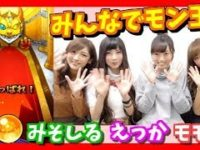 【モンスト】みそしる、yuki、えっか、モモ子!みんなと一緒にモン玉引いたよ♪【yuki】