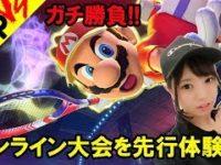 【マリオテニス エース LIVE】発売先行オンライン大会に挑戦!!
