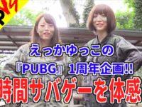 【PUBG】えっかゆっこ1周年企画はサバゲー!?またしても女を見せます!