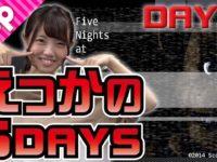【毎日動画】えっかのドキドキバイト『five nights at freddy's』#1