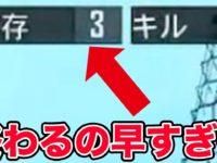 【PUBGMOBILE】終盤の残り生存3人から最も早く終わった試合【スマホ版】