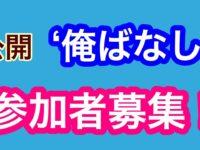 参加者募集!1月28日篠原'俺ばなし'BAR