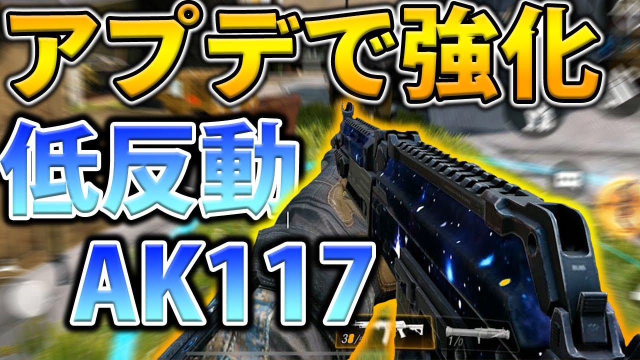 【CODMOBILE】最新アプデで強化された『低反動AK117』が強すぎてレジェンドに!!【スマホ版】