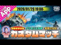 【PUBG MOBILE】#77  みしぇる参戦!誰でもウェルカムカスタムマッチ