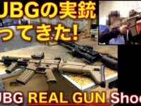 #PUBG PUBGの本物の銃を撃ってきた!! PUBG Real Guns Shooting in Hungary ! (416, SCAR, AKM, S12K, UZI, DEegle)