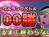 100勝するまで終わらないシングルランクバトル!【ポケモン剣盾】