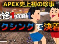 【APEX PS4 】コラボ中の珍事⁉︎初めての1on1ボクシングw【全キャラ爪痕、ダブハン持ち野良専】