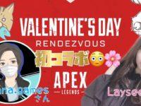 【女性配信】さかなさんとバレンタインデュオ【Apex legends】