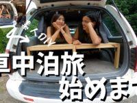 【車中泊カップル】素人が車中泊仕様にベッドをDIY!