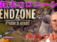 最新作の世紀末コロニーシム Endzone- A World Apart ゲーム実況プレイ 日本語 PC Steam エンドゾーン[Molotov Cocktail Gaming]