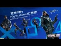 【荒野行動】PS4 成就やっていくうう【初見歓迎】[参加○]