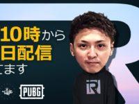 【プロゲーマー】PUBG 視野角は96 duosq Gokuriさん [CGX/Ruytv]