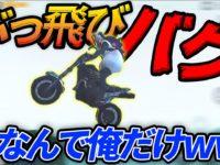 【PUBG MOBILE】バイクに乗った瞬間ぶっ飛びバグがマジで酷すぎる…。【PUBGモバイル】【ぽんすけ】