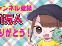 【PUBG MOBILE】チャンネル登録1万人うれぴ!