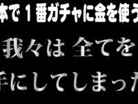 【PUBG MOBILE】日本で一番ガチャに課金した男。250万円課金して全てを手に入れた。【PUBGモバイル】