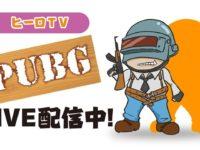 【PUBG PS4 大会】PPJL 2/7 Gunz ヒーロ視点