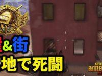 【PUBGモバイル】アジア10番代まで来た試合でまさかの鬼畜安地!!後半怒涛の快進撃で死闘を制す【みしぇる】