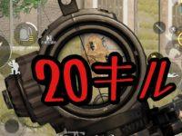 【PUBGモバイル ソロ】20キル!!!