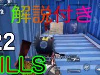 【PUBGモバイル】解説付き『ソロスク』22 kills【クラウン】