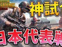【PUBGMOBILE】神回!!『元日本代表』が多すぎる試合が熱すぎる!!【コラボ】