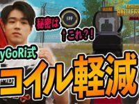 【PUBGMOBILE】全プレイヤー必見!リコイル軽減方法を日本代表が教えます!