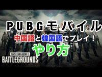 【PUBGmobile】中国語と韓国語でプレイする方法。簡潔にまとめました。