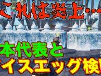 【PUBGモバイル】炎上…プロの日本代表とアイスエッグ検問がヤバすぎるwww【PUBG MOBILE/】【オイモ】