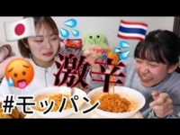 【먹방/モッパン】タイ人と韓国の激辛ラーメン食べてみた!!涙【もう一生食べん】