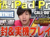 2020 新型 iPad Proを開封!いろんなゲームでテストしてみた!【PUBGモバイル/荒野行動/Fortnite/CODモバイル】【オイモ】