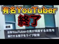 【いいとも#272】また有名YouTuberが3人もやらかした件について同業者目線で思うこと【荒野行動】