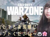 【女性配信】初見。【CoD:Warzone】