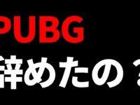 ぽんすけの PUBG モバイル 動画が減った理由