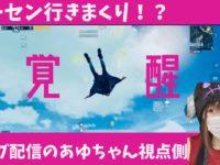 【PUBGモバイル】覚醒!?ライブ配信中のあゆちゃん視点側を公開!
