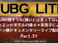 【PUBG LITE】PUBG強そうな(強いとは言ってない)ハイエンドモデルの陰キャ系男子によるドン勝ドキュメンタリーライブ配信Part.31
