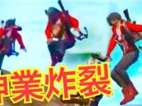 【PUBG MOBILE】野良潜入で神業炸裂!! 現役時代にプロ技連発!
