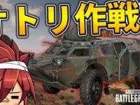 【PUBGMOBILE】画期的な『装甲車オトリ作戦』が意外過ぎる件w【スマホ版】