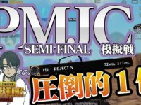【PUBGMOBILE】模擬戦 PMJCS3 セミファイナル1位通過⁉️オーダー視点 《解説付き》