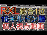 【PUBGモバイル】RXL Day1 初戦 『16 kill』ドン勝 【猿の極み】【RELATION X LEAGUE】