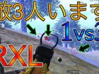 【PUBGモバイル】RXL Day2 3戦目 射線管理・情報共有の重要性 【RXL】【猿の極み】