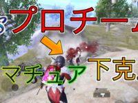 【PUBGモバイル】日本一ハイレベルな戦い🔥 アマチュアVSプロチーム【猿の極み】