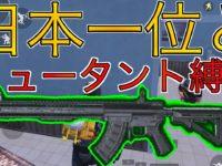 【PUBGモバイル】日本一位とならミュータント縛りでもドン勝できる説がキツすぎたwww