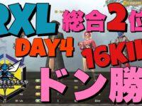 【RXL】超凶暴なBLUEBEESの猛反撃!RXLで16キルドン勝達成!RXL最多ドン勝数達成!BB・Devine 個人視点【PUBGmobile】
