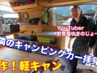 車中泊系有名YouTuberの自作軽キャンを徹底チェック!モバイルバッテリ4台!総出力4500Wh!(笑)隣のキャンピングカー拝見!