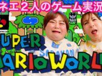【ゲーム実況】オネエ2人!スーパーマリオワールドで大興奮しすぎてヤバイ!?【音量注意】