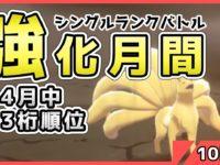 【生配信】キュウコンと共に順位3桁以上目指す!*10日目*【ポケモン剣盾】