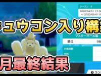 【ポケモン剣盾】キュウコンと一緒に一か月800回以上ランクバトルした結果!?【ランクマスボ級】【晴れパ】