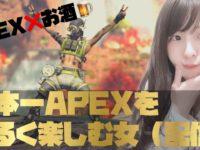 日本一APEXをゆる~く楽しむ女【Apex Legends】