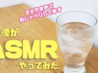 【ASMR】声優がASMRをやってみたらこうなった【囁き声 雑談】イヤホン推奨 サイダーを注ぐ。コーヒー豆の音。