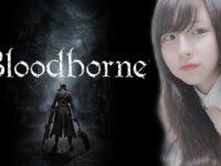 【女性配信】死にゲーしますね。【Bloodborne】